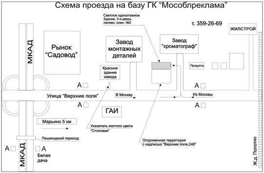 Схема проезда на базу