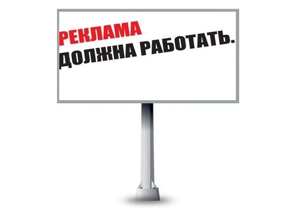 Дизайн рекламного обращения